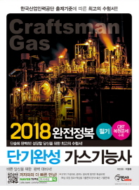 단기완성 가스기능사 필기(2018 완전정복)