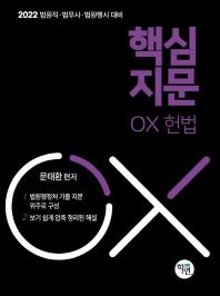 핵심지문 OX 헌법(2022)