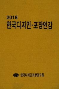 한국디자인 포장연감(2018)