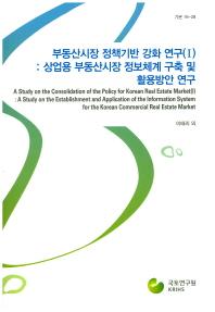 부동산시장 정책기반 강화 연구. 1: 상업용 부동산시장 정보체계 구축 및 활용방안 연구
