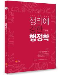 정리에 강한 행정학 필기노트(2019)