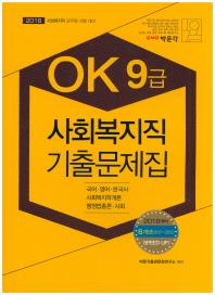 OK 사회복지직 기출문제집(9급)(2018)
