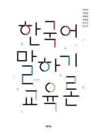 한국어 말하기 교육론