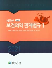2021 New 보건의약관계법규 세트