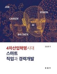 4차산업혁명시대 스마트 직업과 경력개발