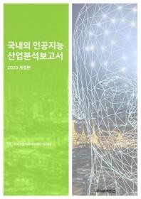 국내외 인공지능 산업분석보고서(2020)