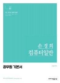 손경희 컴퓨터일반 공무원 기본서(2020)
