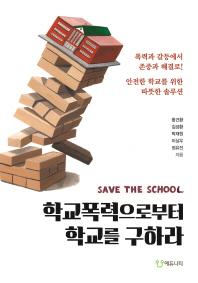학교폭력으로부터 학교를 구하라