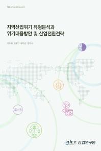 지역산업위기 유형분석과 위기대응방안 및 산업전환전략