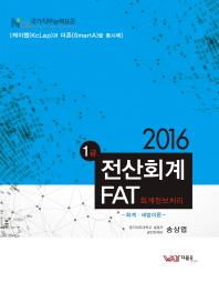 전산회계 FAT(회계정보처리) 1급(2016)