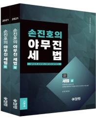 손진호의 야무진 세법 상하 세트(2021)(전2권)