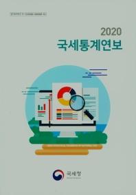 국세통계연보 (2020)
