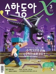 수학동아(2021년 3월호)
