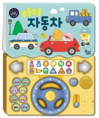 부릉부릉 자동차