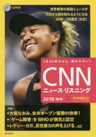 CNNニュ-ス.リスニング CD&電子書籍版付き 2018秋冬 1本30秒だから,聞きやすい!