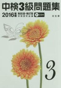中檢3級問題集 2016年版