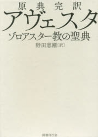 原典完譯アヴェスタ ゾロアスタ-敎の聖典