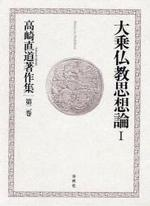 高崎直道著作集 第2卷