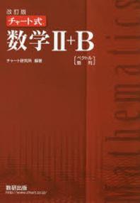 チャ-ト式數學2+B 改訂版