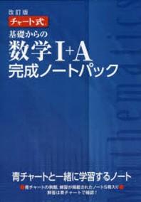 基礎からの數學1+A完成ノ-トパック チャ-ト式 改訂版 5卷セット