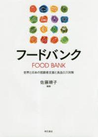 フ-ドバンク 世界と日本の困窮者支援と食品ロス對策