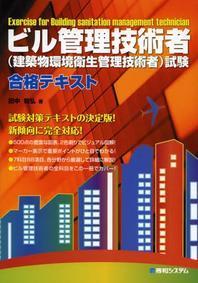ビル管理技術者(建築物環境衛生管理技術者)試驗合格テキスト