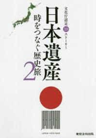 日本遺産 時をつなぐ歷史旅 文化廳認定19スト-リ- 2