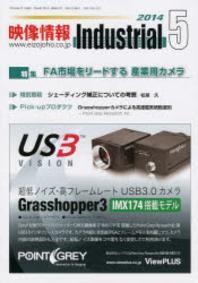 映像情報インダストリアル2014 5