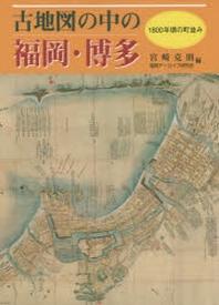 古地圖の中の福岡.博多 1800年頃の町竝み