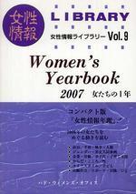 WOMEN'S YEARBOOK 2007