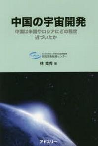 中國の宇宙開發 中國は米國やロシアにどの程度近づいたか