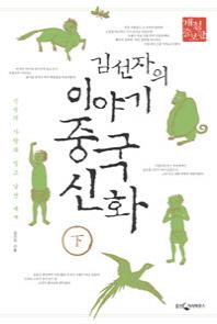 김선자의 이야기 중국 신화(하)