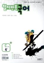 철저반복 국어 C단계 4호(초3)(2007)