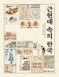 근현대속의한국(1학기, 워크북포함)