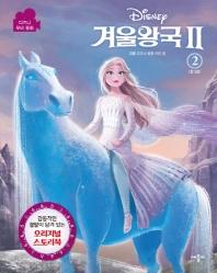 디즈니 겨울왕국2. 2