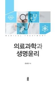 의료과학과 생명윤리