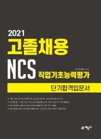 고졸채용 NCS 직업기초능력평가 단기합격입문서(2021)