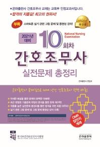 10회차 간호조무사 실전문제 총정리(2021)