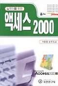 액세스 2000