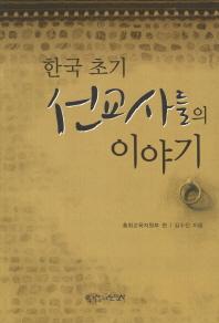 한국 초기 선교사들의 이야기