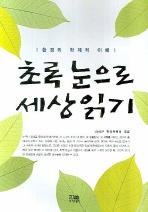 초록 눈으로 세상읽기(반양장)