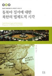 동북아 질서에 대한 북한의 법제도적 시각
