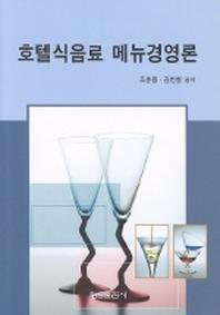 호텔식음료 메뉴경영론