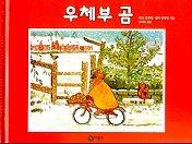 우체부 곰(비룡소유아그림책 5)