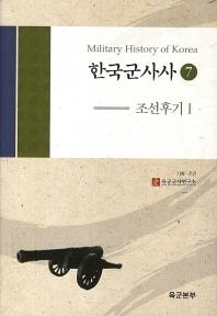 한국군사사. 7: 조선후기. 1