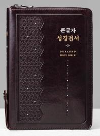 큰글자 성경전서(NKR72DXU)(다크초코)(합본)(개역개정)(새찬송가)(색인)(지퍼)