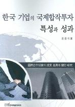 한국 기업의 국제합작투자 특성과 성과