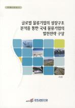 글로벌 물류기업의 성장구조 분석을 통한 국내 물류기업의 발전전략 구상