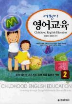 어린이 영어교육. 2