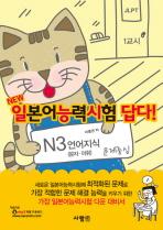 NEW N3 언어지식(일본어능력시험답다)
